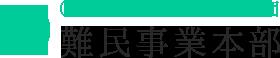 (公財)アジア福祉教育財団 難民事業本部